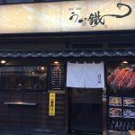 Unagi (eel) at Una-Tetsu in Nippori, Tokyo