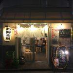 Tagitsu-ya, teppan-yaki in Nippori Japan