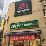 Mos Burger, gourmet burger in Japan