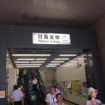 Urban trail around Nippori Tokyo